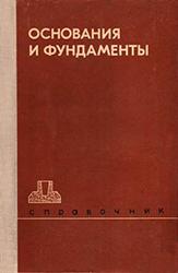 Справочник по общественным работам